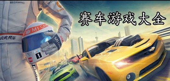 好玩的赛车游戏
