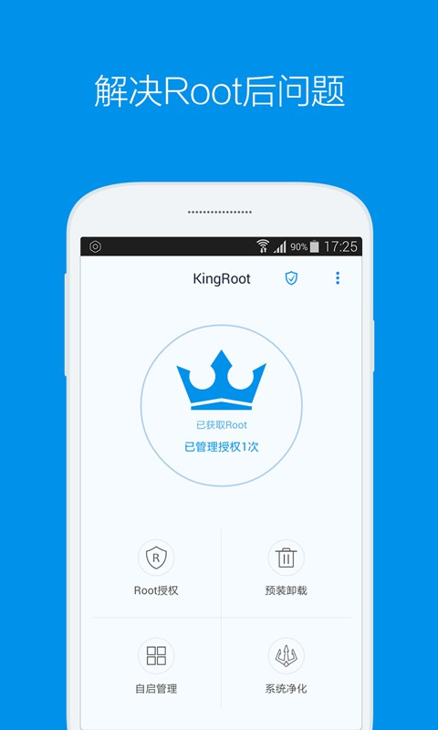 KingRoot(授权管理)安卓版 V5.4.0
