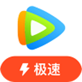 腾讯视频安卓极速版 V2.2.1.20192