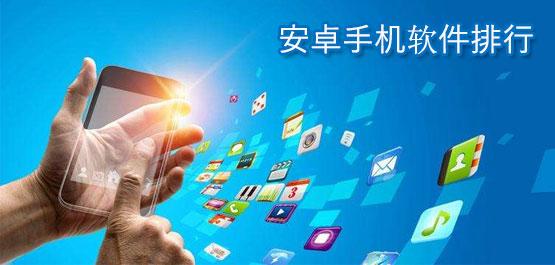 2020年安卓手机软件排行TOP10