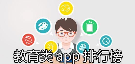 教育类app有哪些
