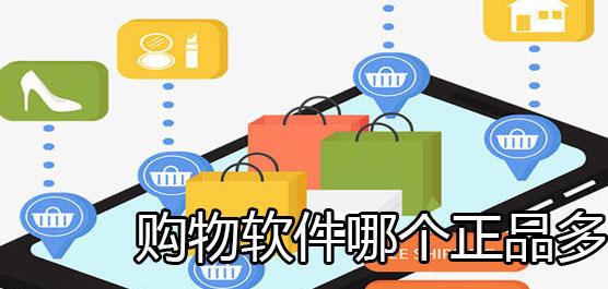 购物软件哪个正品多
