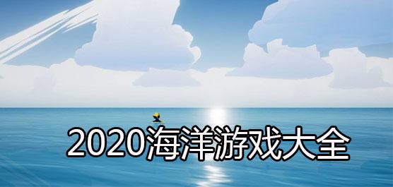 海洋主题游戏有什么