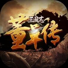 三国志董卓传ios版 V1.2