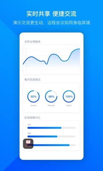 腾讯会议官方安卓版 V1.1.6.40