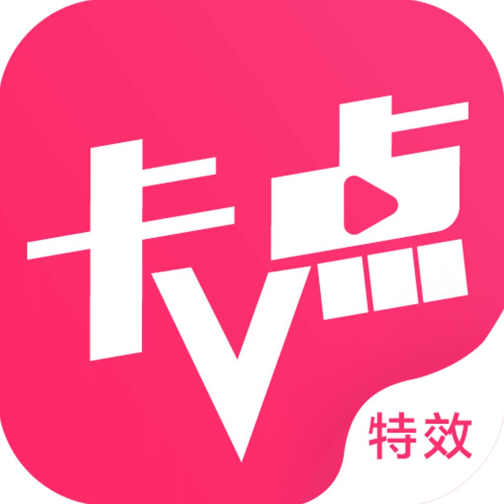 卡点特效安卓免费版 V1.0