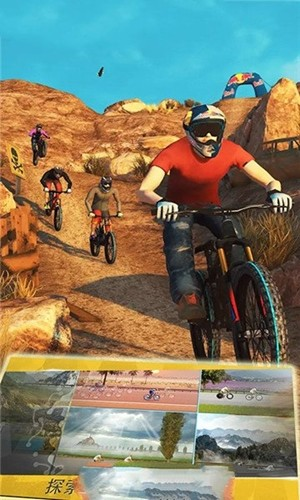 模拟山地自行车安卓破解版 V1.0