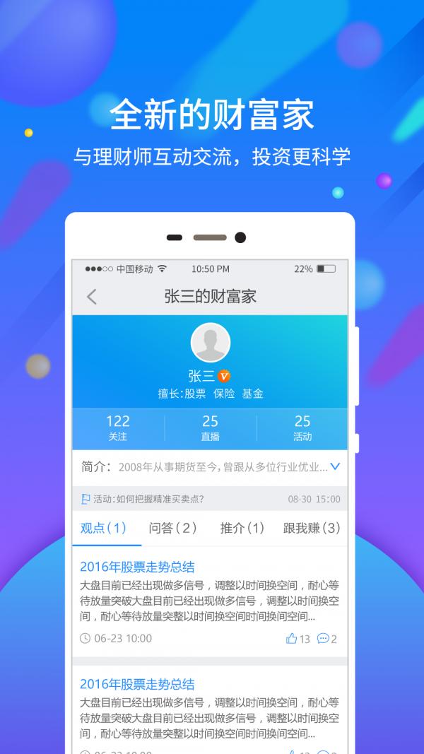 云财富金服 V2.0.4