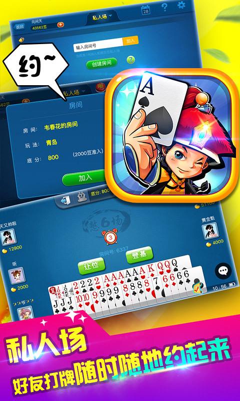 多乐保皇安卓版 V5.0.4